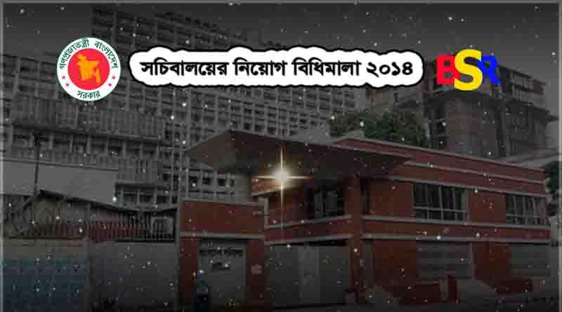 বাংলাদেশ সচিবালয়