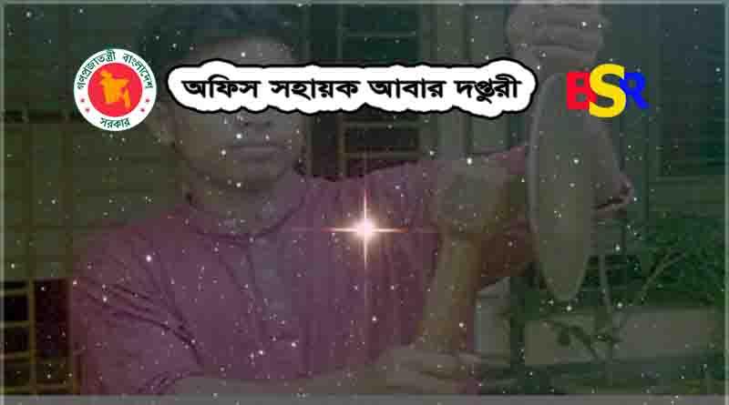 দপ্তরী