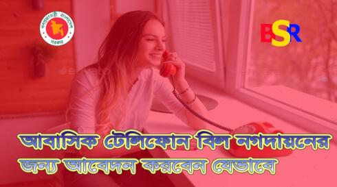 আবাসিক টেলিফোন বিল নগদায়ন