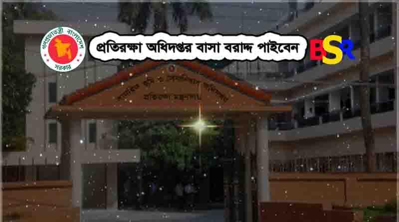 প্রতিরক্ষা মন্ত্রণালয় বাসা বরাদ্দ পাইবেন