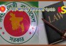 নন ক্যাডার বিধিমালা ২০১১