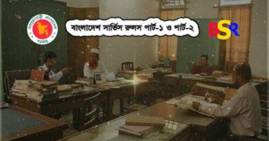 bangladesh service rules