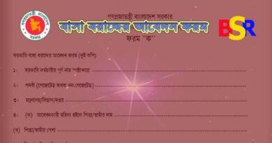 সরকারি বাসা বরাদ্দের আবেদন ফরম