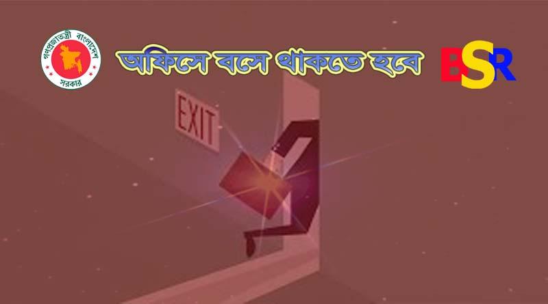 বরখাস্ত কালে ছুটি
