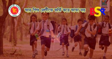শিক্ষা সহায়ক ভাতা
