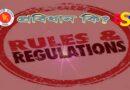 প্রবিধান Regulation বলতে কি বোঝায়?
