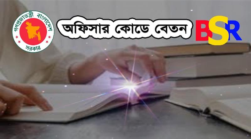 প্রতিবন্ধী কোটা