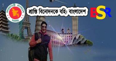 বহি: বাংলাদেশ ছুটি