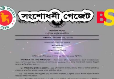 PPR 2008 এর সংশোধনী গেজেট ২০১৮।