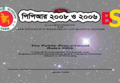 PPR 2008 & 2006 PDF ডাউনলোড করুন।