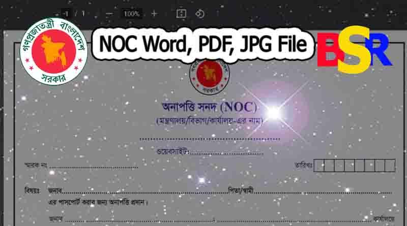 NOC form