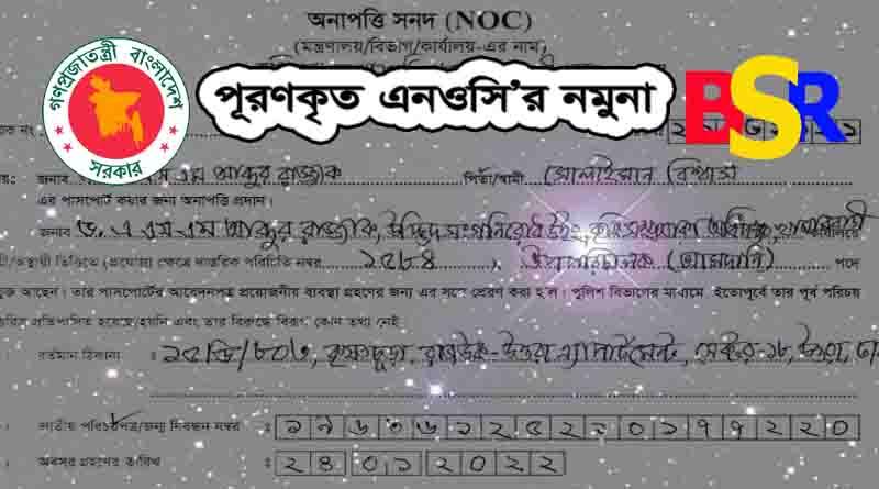 বিভাগীয় অনাপত্তি সনদ (noc) নমুনা ফরম।