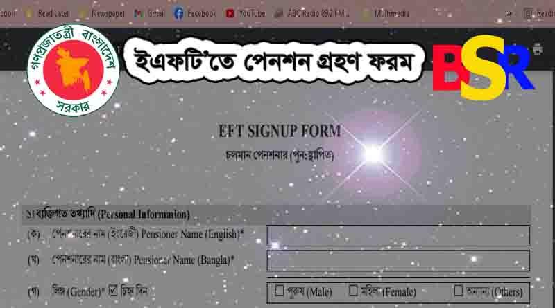 ০৫ ধরনের পেনশন EFT Form চালু করছে https://www.cafopfm.gov.bd