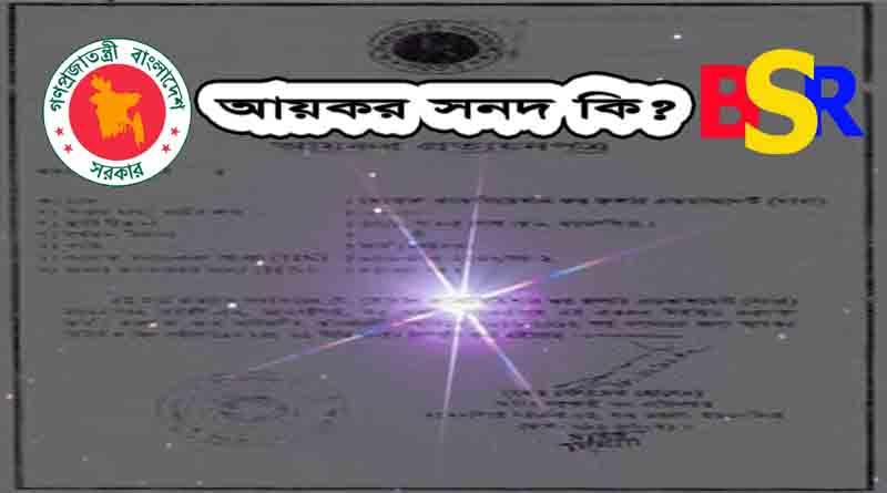 আয়কর সনদ কি?