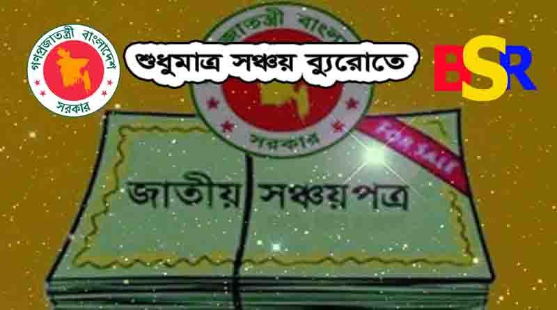 জাতীয় সঞ্চয় ব্যুরো