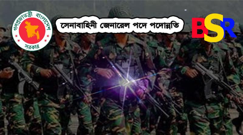 সেনাবাহিনী জেনারেল পদে পদোন্নতি