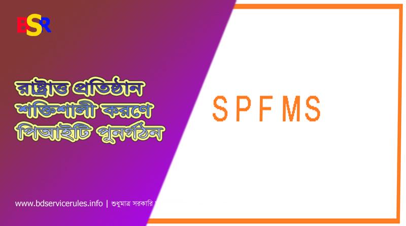SPFMS ১টি কর্মসূচির PIT